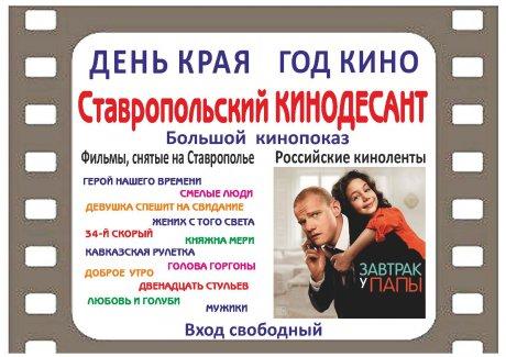 «Ставропольский КиноДесант»