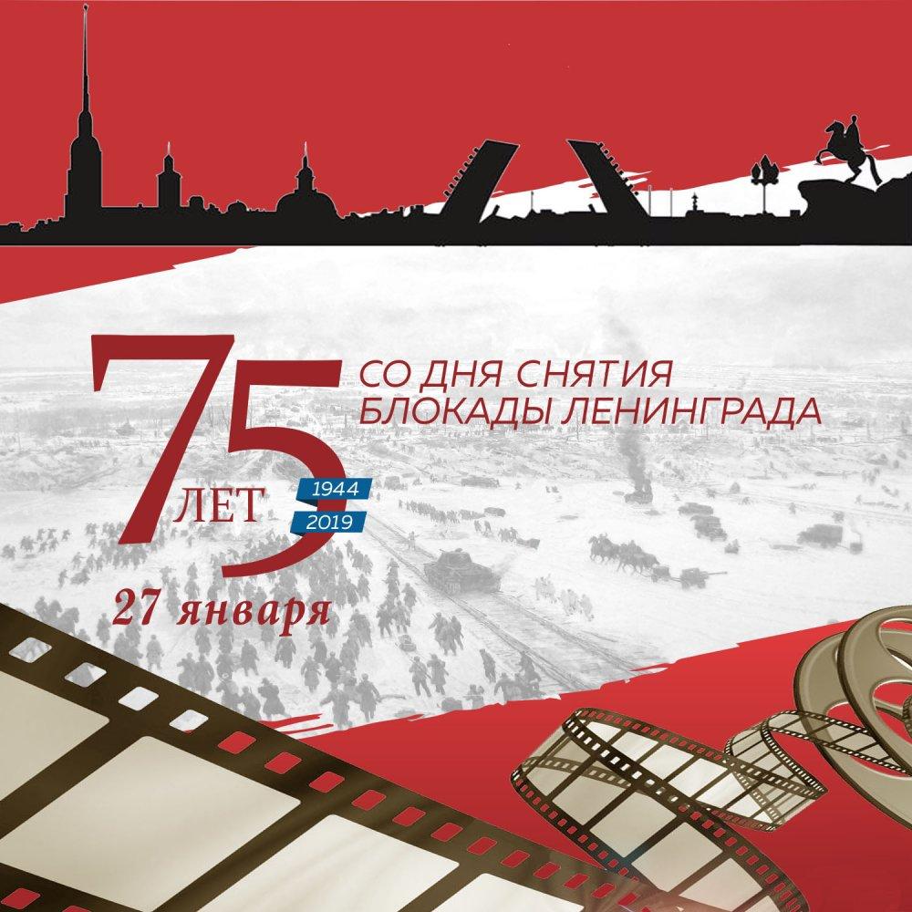 Открытки к дню снятия блокады ленинграда 75 лет, для